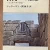 ハインリヒ・シュリーマン「古代への情熱」(新潮文庫)