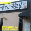 中華そば秋生~2013年9月15杯目~