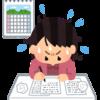 公文の宿題を減らす基準~お勉強嫌いを克服する方法