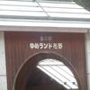 道の駅:ゆめランド布野(広島県三次市)