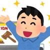 JUオートオークションに入会してきました!(入会方法とはいかに?!)の巻