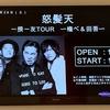 怒髪天のライブレポート(2019年1月26日)(一揆一友TOUR~権べ&田吾~)(ゼップ・ダイバーシティ東京)