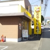 九州旅行 Day3 別府から熊本へ
