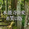 今回の本能寺の変はお笑い版です。LINE風の会話をする信長と光秀