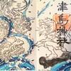 【御朱印巡り】津島神社へ