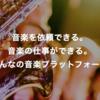 音楽に特化したクラウドソーシングサービス「YAPLE(ヤプル)」紹介。