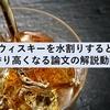 ウィスキーを水割りすると香り高くなる論文の解説動画の紹介