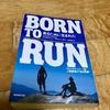 """【書評】クリストファー・マクドゥーガル 『BORN TO RUN 走るために生まれた~ウルトラランナーVS人類最強の""""走る民族""""』"""