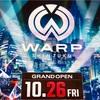 新宿の次世代型クラブ【WARP(ワープ) SHINJUKU】を解説