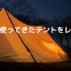 【テントレビュー】今まで使ってきたおすすめテント!