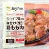 ジョイフルの冷凍「味付け鶏もも肉」は298円でお店の味!