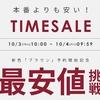 reca☆本番より安いだって?!TIME SALE〜
