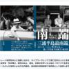 【応援中!】写真家 有高唯之が撮る三浦の人びとを、最高級の印刷技術で写真集をつくる!
