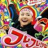 【映画】ガッキー主演『フレフレ少女』をAmazonプライム・ビデオで観た