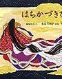 日本の昔話や民話のおすすめ絵本