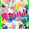 KADOKAWA児童書、ITデザイン書、アウトドア、ビジネス書などのキンドル割引セール