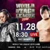 11.28 新日本プロレス WORLD TAG LEAGUE 後楽園 ツイート解析