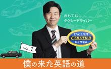 英語が話せるタクシー運転手のおもしろ接客エピソード【中山哲成さんインタビュー】