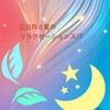 🌙三日月と星⭐️のリラクゼーションスパ
