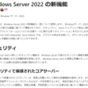 Windows Server 2022 新機能の概要が公開されていました