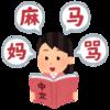 今年学びたいことは、中国語!