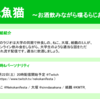 8月22日(土)『紙魚猫 第4回 ~お酒飲みながら喋るらじお~』議事録