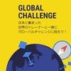 ポケGO日記6「グローバルチャレンジ」