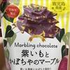 イーグル製菓:スパイシーチョコレートGOLDEN MILK/ひとりじめスイーツ マーブリングチョコレート紫いもとかぼちゃのマーブル