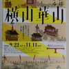 「横山華山」展は混雑しないうちに見ておいた方がいい!