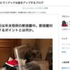 【Blog】勝間和代さんのブログに学ぶ更新頻度の大切さ