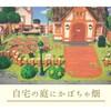 【あつ森】part4:自宅の庭にかぼちゃ畑を作る【秋アプデ】