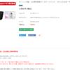 【悲報】野中美希BDイベ オリジナルポーチ追加販売なし