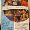 METLV『セビーリャの理髪師』鑑賞記録