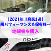 【株式】週間運用パフォーマンス&保有株一覧(2021.1.22時点) 地銀株を購入