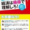次のグーグル、フェイスブックを日本から出したいなら、政府や官僚は何もしないほうがいい
