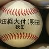 明桜(秋田経法大附)と秋田高校の因縁の対戦 2019夏秋田の高校野球