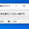 【python】【tkinter】【OpenCV】マウスクリックで画像を任意の大きさに縮小できるアプリを作る