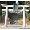 鹽竈神社と志波彦神社