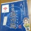 日本橋【おいでませ山口館】【有限会社 池本食品】岩国蓮根麺 ¥580