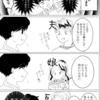 【コミックエッセイ】二人目の子どもはどうする?【コロナ禍】