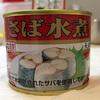 サバ水煮缶を使ったつけ蕎麦が美味しくて2日に1回は食べてる【さば水煮/キョクヨー】