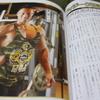 フィジーク王者のトレーニングメニュー 「IRONMAN2018年4月号より」