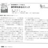 【宣伝】名郷先生より書評をいただきました