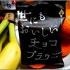 ★「世にもおいしいチョコ」とやらを食べてみた。寿司は「大トロ」。