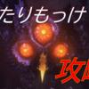 【攻略】仁王2(PS4) 〜1人で倒す!ボス「たたりもっけ」攻略方法〜