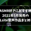 2021年5月発売のDLsite新作音声作品まとめ④【おすすめASMR】