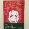 村上春樹アートブック