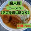 「魔人豚」 ラーメン(アブラ増し豚2枚)@宅麺.com【レビュー・感想】【お家麺57杯目】
