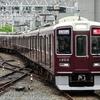 阪急、今日は何系?549★増結…20210917