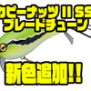 【ダイワ】サウンドとフラッシングで誘う水面専用ルアー「デカピーナッツ II SSR ブレードチューン」に新色追加!